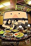 ラディカル・ホリデー その1 [DVD]