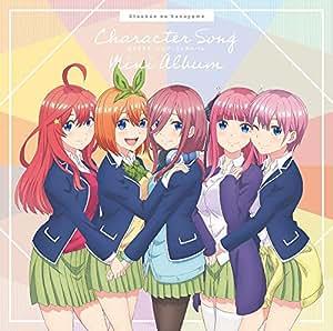 【Amazon.co.jp限定】「五等分の花嫁」キャラクターソング ミニアルバム(デカジャケット付き)