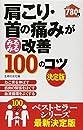 肩こり・首の痛みがみるみる改善100のコツ 決定版 (100のコツシリーズ)