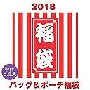 【数量限定】6点inバッグ&ポーチ 2018福袋