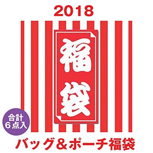【数量限定】6点inバッグ&ポーチ 2018福袋...
