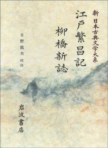 江戸繁昌記 柳橋新誌 (新 日本古典文学大系)