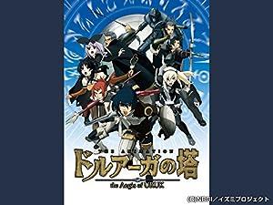 ドルアーガの塔 ~the Aegis of URUK~ DVD