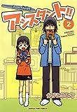 アシスタント!! 2巻 (まんがタイムコミックス)