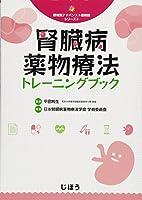 腎臓病薬物療法トレーニングブック (領域別アドバンスト薬剤師シリーズ4)