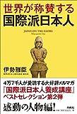 「世界が称賛する国際派日本人」伊勢 雅臣