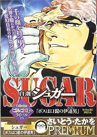 自選シュガー ボスは口髭の伊達男 (My First Big SPECIAL さいとう・たかをPREMIU)