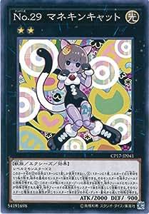 遊戯王カード CP17-JP041 No.29 マネキンキャット(ノーマルレア)遊戯王VRAINS [COLLECTORS PACK 2017]
