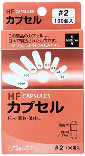 HFカプセル サイズ2号 100P