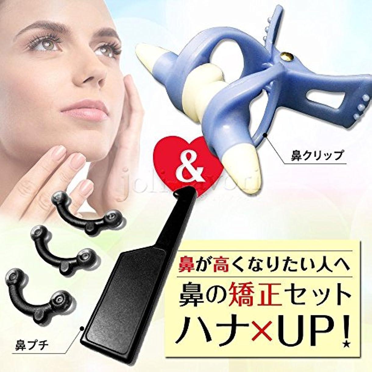 スペル偉業悲劇【jolifavori】鼻プチ&ノーズアップ 着けるだけ簡単!鼻メイク矯正セット