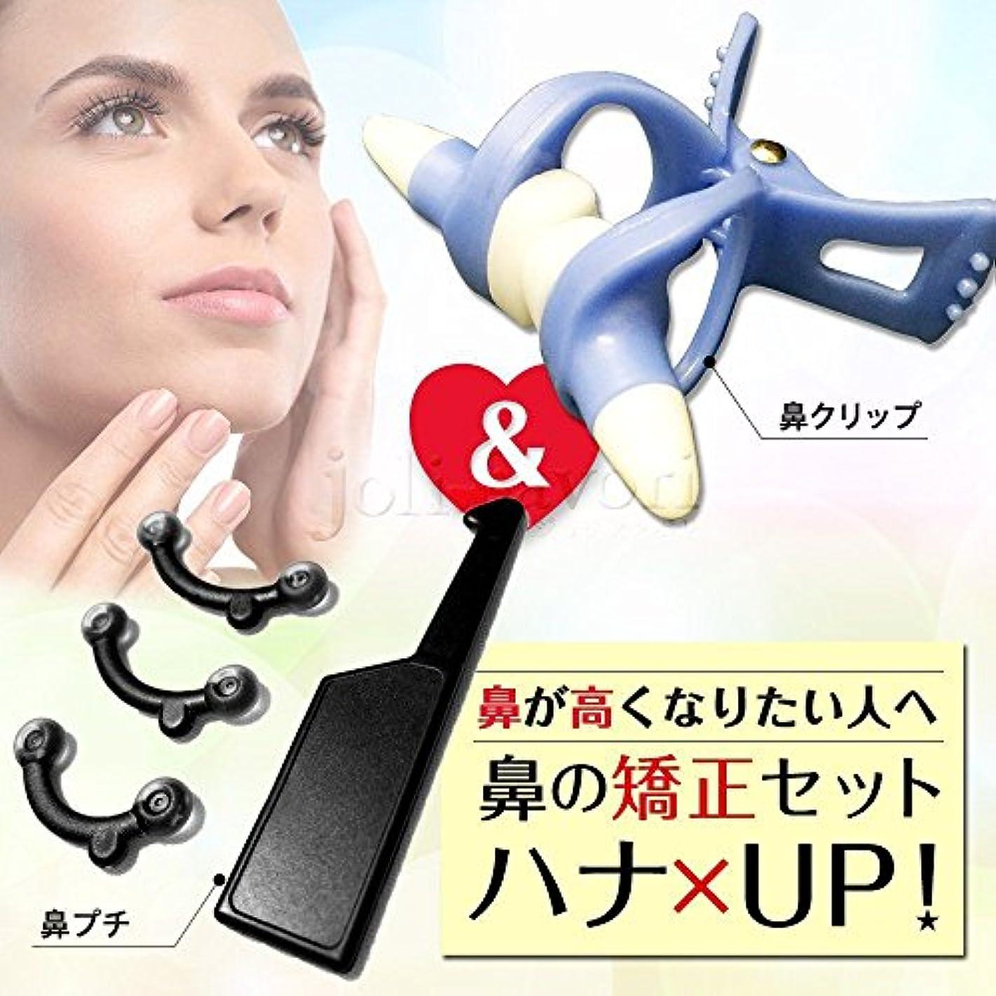 事故砲撃地域【jolifavori】鼻プチ&ノーズアップ 着けるだけ簡単!鼻メイク矯正セット
