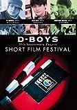 D-BOYS 10th Anniversary Project ショートフィルムフェスティバル [DVD]