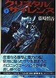 クリスタルサイレンス(下) (ソノラマ文庫)