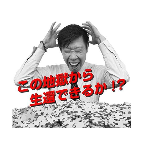 1000ピース ジグソーパズル 純白地獄 マイ...の紹介画像5