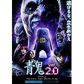 青鬼 ver.2.0 スペシャル・エディション [Blu-ray]