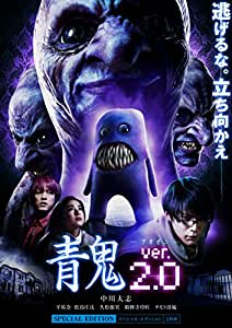 青鬼 ver.2.0 スペシャル・エディション [DVD]