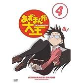 あずまんが大王(4) [DVD]