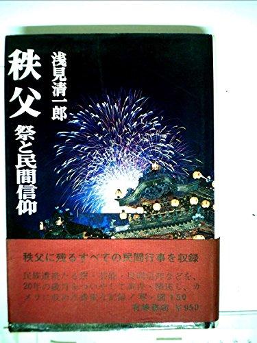 秩父―祭と民間信仰 (1970年) (歴史と風土〈3〉)