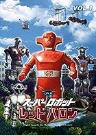 DVDスーパーロボットレッドバロンバリューセットvol.1-2