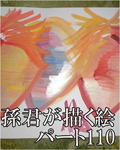 孫君が描く絵 パート110 嶋田智幸(孫悟空 カカロッ斗) ・・・