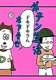 ポテン生活(8) (モーニング KC)