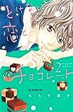 とけない恋とチョコレート(2) (デザートコミックス)