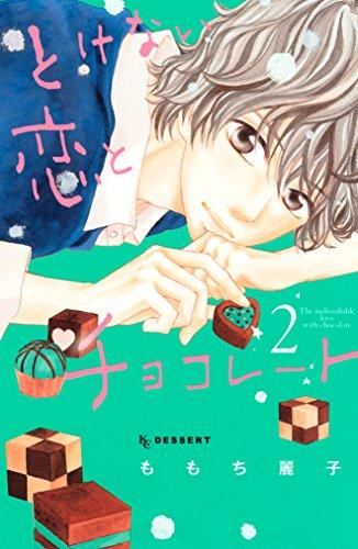 とけない恋とチョコレート(2) (デザートコミックス)の詳細を見る