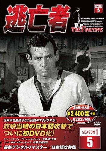逃亡者 DVD3枚組 6話収録 6TF-105