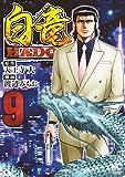 白竜HADOU コミック 1-9巻セット