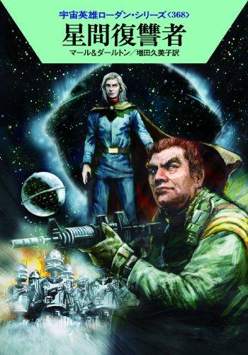 星間復讐者 (ハヤカワ文庫SF ロ 1-368 宇宙英雄ローダン・シリーズ 368)の詳細を見る