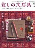 愛しの文房具 no.3 (エイムック 2634)