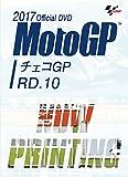 2017MotoGP公式DVD Round 10 チェコGP[WVD-437][DVD]