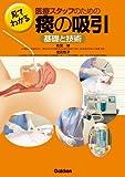 見てわかる医療スタッフのための痰の吸引 基礎と技術