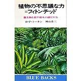 植物の不思議な力=フィトンチッド―微生物を殺す樹木の謎をさぐる (ブルーバックス (B‐424))