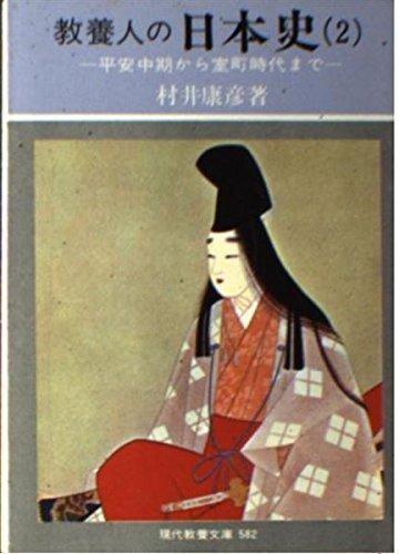 教養人の日本史 2 平安中期から室町時代まで (現代教養文庫 582)の詳細を見る
