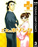 乙女のホゾシタ 3 (ヤングジャンプコミックスDIGITAL)