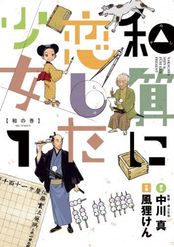 和算に恋した少女(1) (ビッグコミックス)