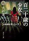 百二十歳の少女 古美術商・柊ニーナ (角川ホラー文庫) (¥ 691)