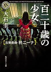 百二十歳の少女 古美術商・柊ニーナ (角川ホラー文庫)