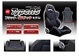 リクライニングシート Type-RS 黒/赤ステッチ 運転席(右側用)