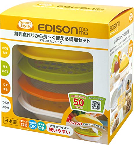 エジソン 離乳食調理セット ママごはんつくって (5ヶ月から対象) 離乳食作りから長く使える調理セット