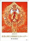 2018年 黄金に輝く大開運富士カレンダー ([カレンダー])