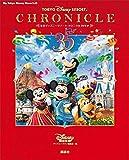 東京ディズニーリゾート クロニクル35年史 (My Tokyo Disney Resort)