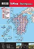 ツーリングマップル 九州 沖縄 画像