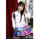 AKB48公式生写真 飛翔入手フライングゲット劇場盤【須田亜香里】