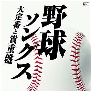 野球ソングス-大定番と貴重盤-