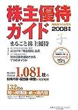 株主優待ガイド〈2008年版〉 画像