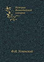 History of the Byzantine Empire. Volume 1