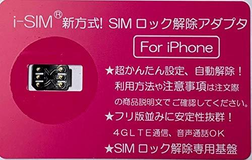 NEW新方式!i-SIM SIMロック解除アダプタ SoftBank/au/docomo/UQmobile/YmobileのiPhoneXS/X 、iPhone8/8plus、iPhone7/7plus/6s/6s plus/6/6 plus/iPhone se ロック解除Nano-SIMカード Unlock SIMフリー