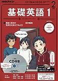 NHKラジオ 基礎英語1 CD付き 2017年 02 月号 [雑誌]